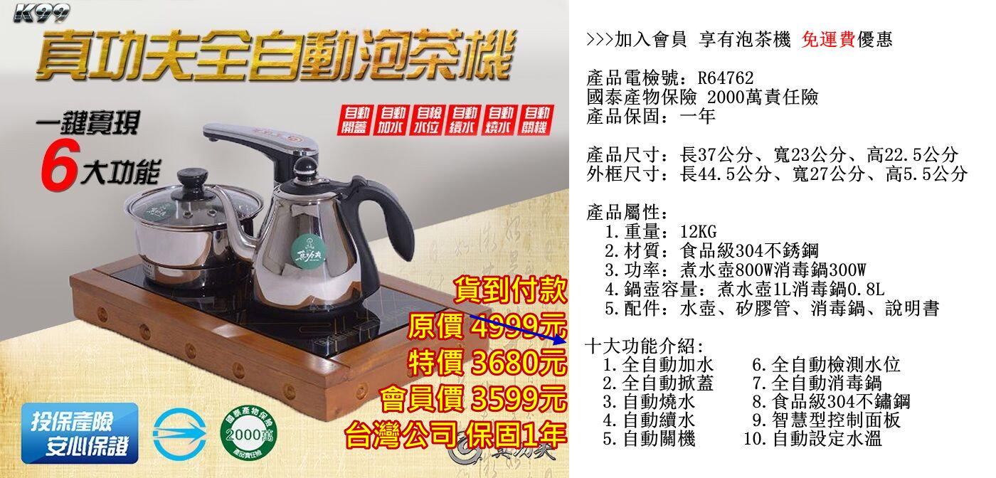 全網獨賣3599元-貨到付款